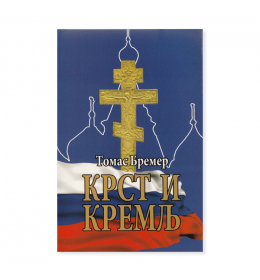 Krst i Kremlj – Tomas Bremer
