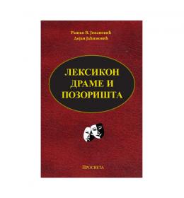Leksikon drame i pozorišta