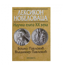 Leksikon nobelovaca - naučna elita 20. veka