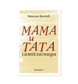 Mama i tata samoglasnici – Vojislav Vukotić