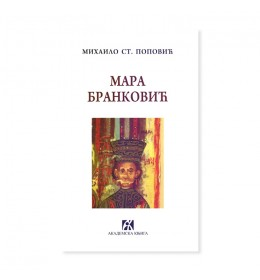 Mara Branković – Mihailo St. Popović