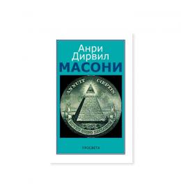 Masoni – Anri Dirvil