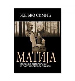 Matija - rovačka ontologija i post-postmodernizam – Željko Simić