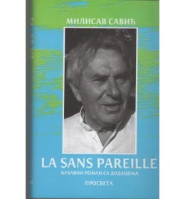 La sans pareille (Ljubavni roman sa dodacima) edicija Veliki romani– Milisav Savić