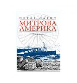 Mitrova Amerika – Petar Sarić