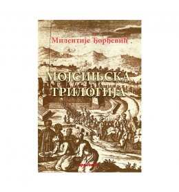 Mojsinjska trilogija – Milentije Đorđević