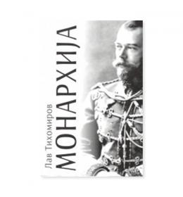 Monarhija – Lav Tihomirov