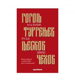 Najlepše ruske priče – Gogolj, Turgenjev, Ljeskov, Čehov