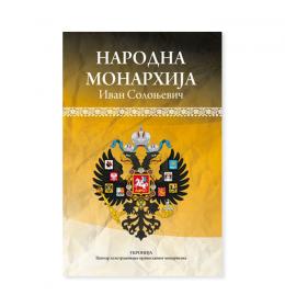 Narodna monarhija – Ivan Solonjevič