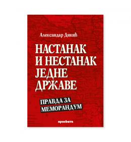 Nastanak i nestanak jedne države (pravda za Memorandum) – Aleksandar Dikić