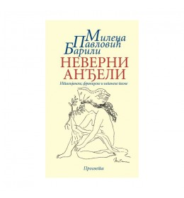Neverni anđeli – Milena Pavlović Barili