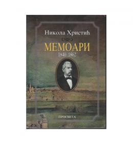 Memoari – Nikola Hristić
