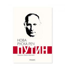 Nova ruska reč Putin –  Života Ivanović