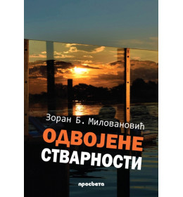 Odvojene stvarnosti - Zoran B. Milovanović