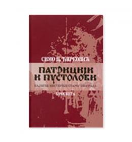 Patriciji i pustolovi – Simo C. Ćirković