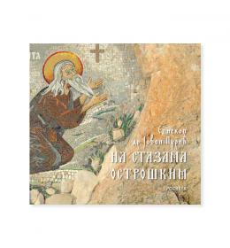 Na stazama ostroškim – episkop dr Jovan Purić