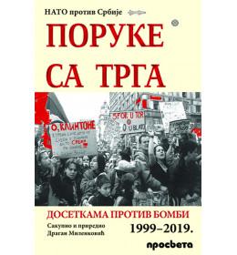Poruke sa Trga - Dragan Milenković