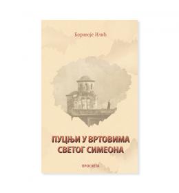 Pucnji u vrtovima Svetog Simeona – Borivoje Ilić