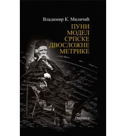 Puni model srpske dvosložne metrike - Vladimir K. Miličić