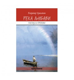 Reka ljubavi – Vladimir Kršljanin