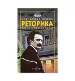 Retorika – Branislav Nušić