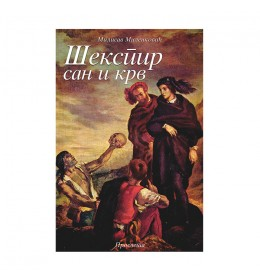 Šekspir – san i krv – Milisav Milenković