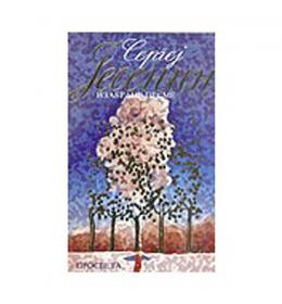 Izabrane pesme – Sergej Jesenjin