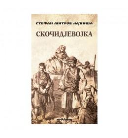 Skočidjevojka – Stefan Mitrov Ljubiša