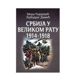 Srbija u Velikom ratu 1914-1918 – Mira Radojević, Ljubodrag Dimić