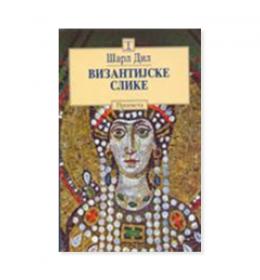 Vizantijske slike – Šarl Dil