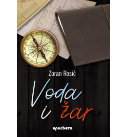 Voda i žar - Zoran Rosić