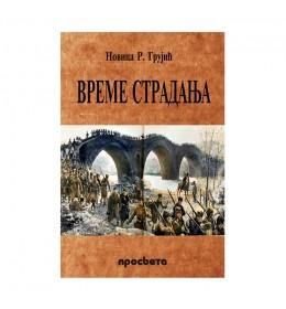 Vreme stradanja - Novica Grujić