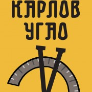 """KARLOV UGAO"" - KLASIK SRPSKE SATIRE"