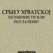 NOVO: SRBI U HRVATSKOJ - HEGEMONISTI ILI POTLAČENI