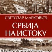 SVETOZAR MARKOVIĆ: KAKO JE STVORENA BIROKRATIJA U SRBIJI